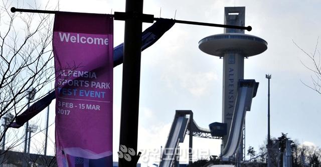 ▲ 17일 평창 알펜시아 스키점프센터에 강한 바람으로 대회를 알리는 베너기가 찢겨진채 펄럭이고 있다.  안병용