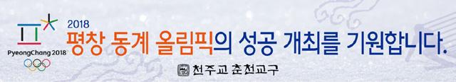 ▲ 천주교 춘천교구가 제작한 홍보 현수막 이미지.
