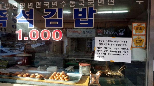 ▲ 춘천 후평3동 '미리내 운동' 지정 음식점 입구에 기부금으로 어려운 이웃에게 무료 식사를 제공한다는 문구가 붙어있다.