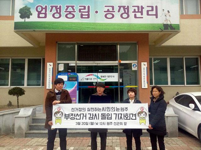 ▲ 부정선거 감시 모임인 '시민의 눈' 원주지역 회원들이 20일 원주시선관위에서 발족식을 열고 투명한 선거를 촉구했다.