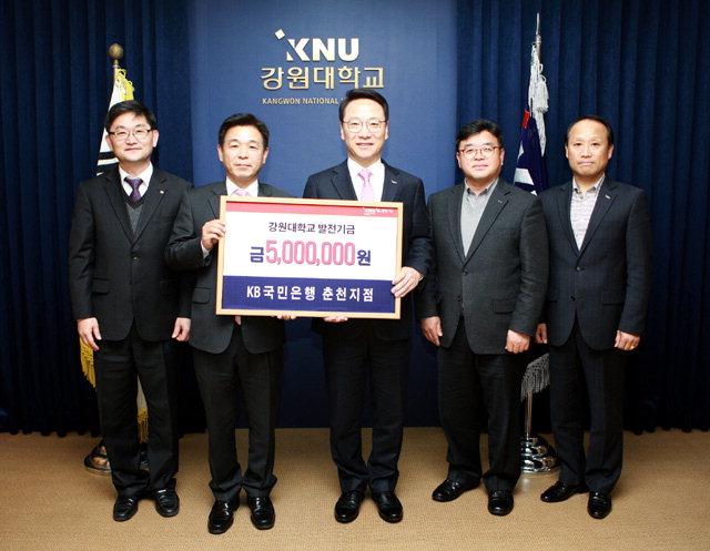 ▲ 국민은행 춘천지점은 20일 오후 강원대를 방문,김헌영 총장에게 발전기금으로 500만원을 기탁했다.