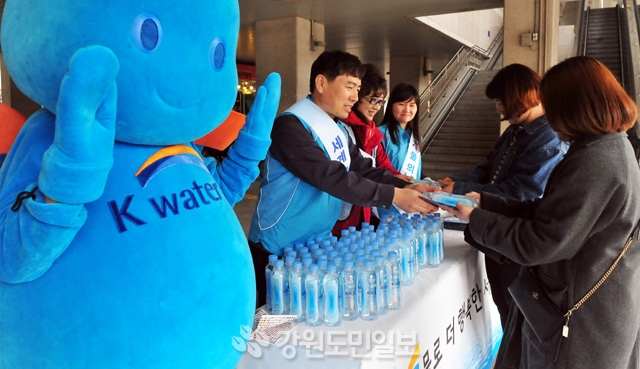 ▲ K-Water 강원지역지사 직원들이 세계물의날(22일)을 앞두고 20일 남춘천역 광장에서 시민들에게 물을 나눠주며 물의 소중함을 홍보하는 캠페인을 벌였다.  사효진