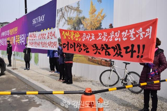 ▲ 경포 호수상가 상인 20여명은 20일 스카이베이 경포호텔 신축 공사 현장에서 공사 피해를 호소하는 시위를 벌였다.  이서영