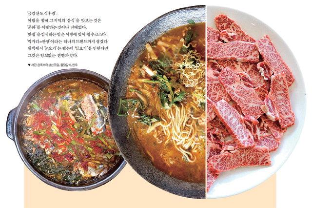 ▲ 사진 왼쪽부터 생선조림,물닭갈비,한우
