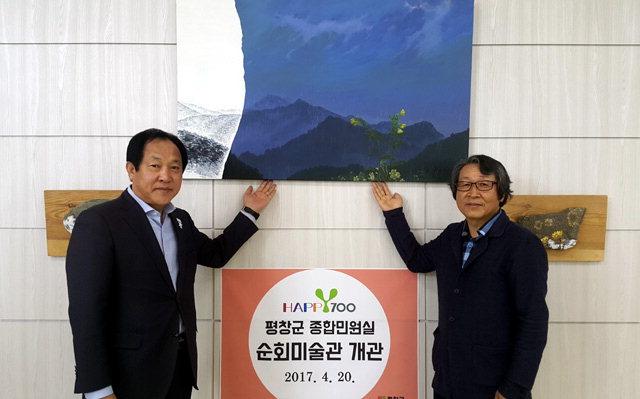 ▲ 평창군은 20일 종합민원실에 지역 미술인들의 작품을 전시하는 순회미술관을 개관했다.