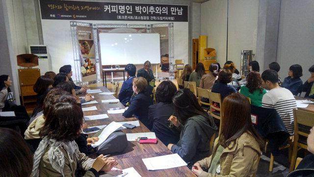 ▲ '명사와 함께하는 지역이야기-커피명인 박이추와의 만남' 행사가 지난 19일 밤 강릉 사천면에 위치한 '보헤미안 박이추 커피' 카페에서 열렸다.