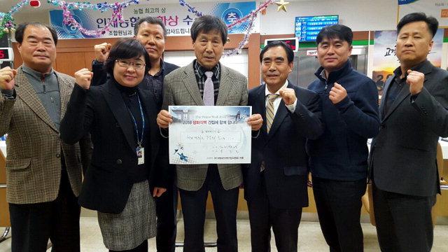 ▲ 인제농협 박주호 조합장과 직원들이 '평화의 벽·통합의 문' 건립 캠페인에 동참하는 메시지를 작성했다.