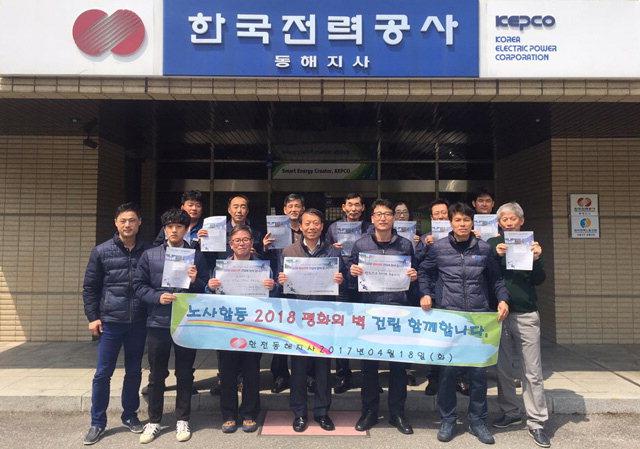 ▲ 한전 동해지사 직원들이 '평화의 벽,통합의 문' 건립 캠페인에 동참했다.