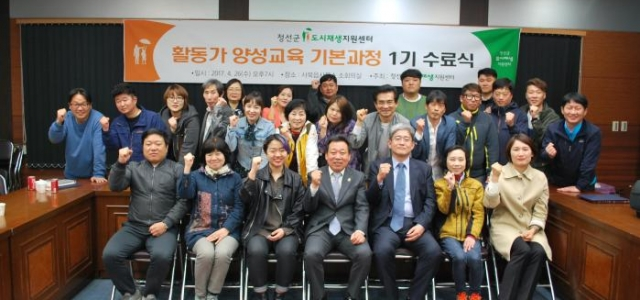 ▲ 정선군 도시재생지원센터 제1기 주민활동가 교육수료식이 지난 26일 사북읍사무소에서 열려 22명이 수료했다.