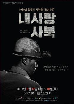 ▲ 연극 포스터