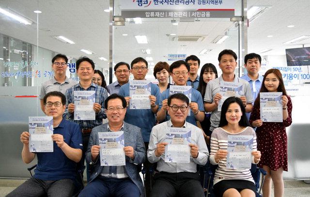 ▲ 한국자산관리공사 강원지역본부 이동은 본부장을 비롯한 직원들이 '평화의 벽·통합의 문' 건립 캠페인에 동참했다.