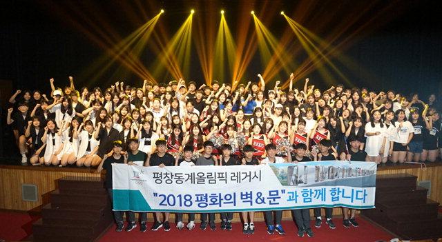 ▲ 강원도청소년 동아리축제에 참가한 170여명의 학생들이 평화의 벽 건립 캠페인에 동참했다.