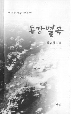 ▲ 동강별곡   엄순영