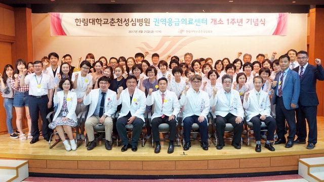 ▲ 한림대학교 춘천성심병원 권역응급의료센터 개소 1주년 기념식이 25일 오후 별관 9층 강당에서 열렸다.