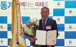 ▲ 김기수 강원남부주민 대표이사가 지난 1일 정부대전청사에서 열린 '통계의 날 기념식'에서 대통령표창을 수상했다.
