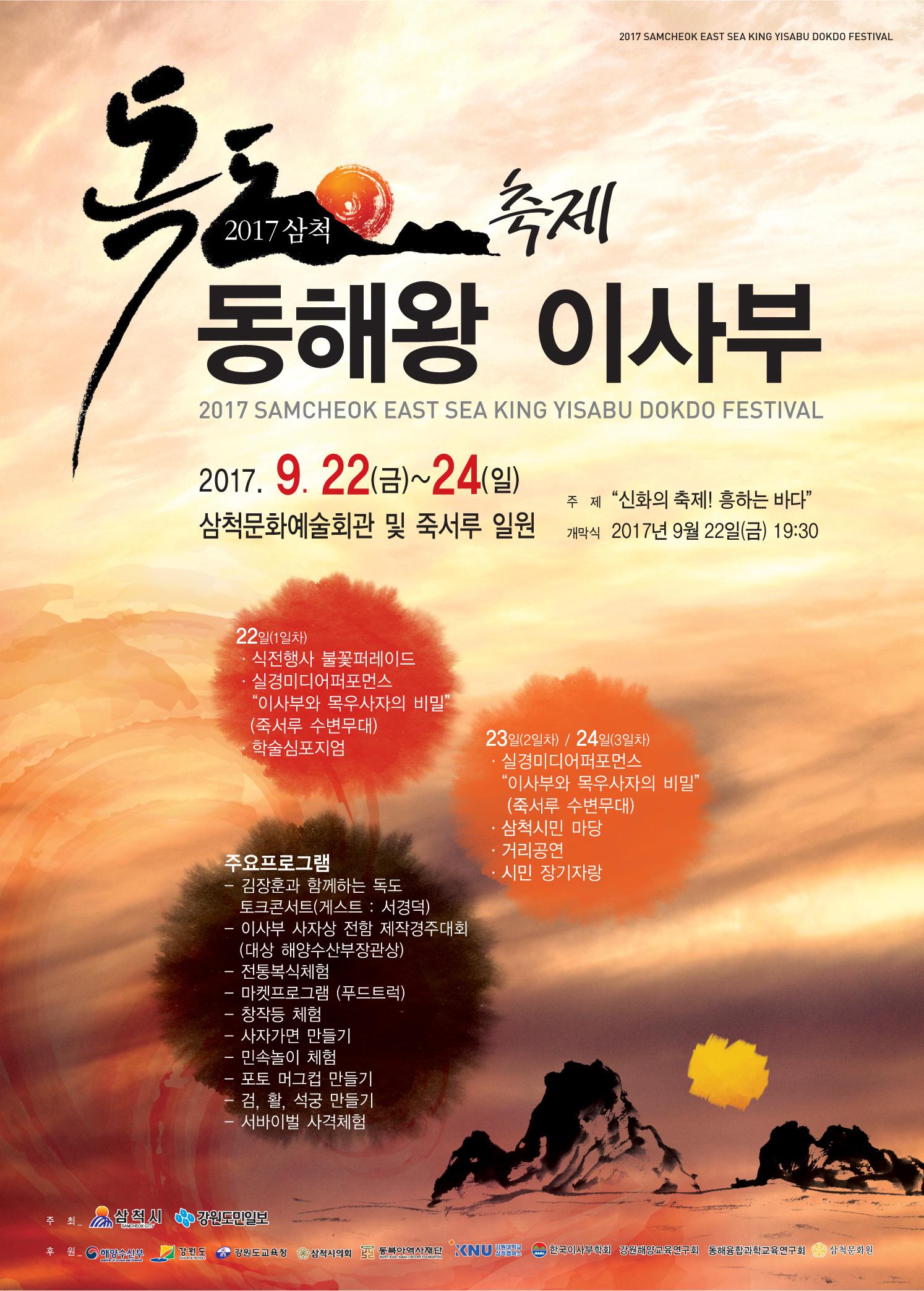 2017-이사부-포스터-4절_2종2.jpg