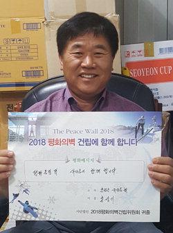 ▲ 홍성기 홍천군새마을지회장이 '평화의 벽·통합의 문' 건립캠페인에 동참했다.