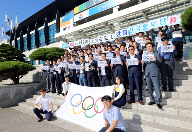 ▲ 2018 평창동계올림픽 붐 조성을 위해 강릉시가 전국 홍보단을 구성,14일 시청에서 출발식을 가졌다.