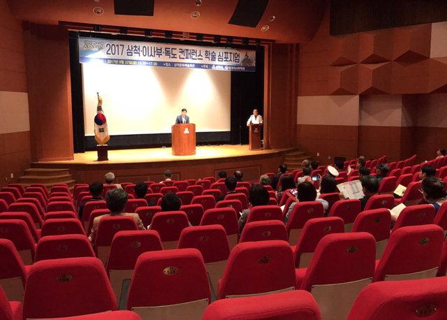 ▲ 2017 삼척이사부 독도 컨퍼런스 학술 심포지엄이 22일 삼척문화예술회관 소강당에서 삼척시·한국이사부학회 주최로 열렸다.