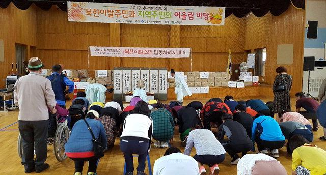 ▲ 추석을 열흘 앞둔 24일 오전 10시 춘천 성원초등학교에서 북한 이탈주민 200여명이 합동 차례를 지내고 있다.