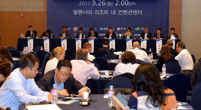 ▲ 2018평창동계올림픽 및 패럴림픽의 개최의미를 공유하고 성공방안을 함께 논의하기 위해 마련된 한국·독일 미디어포럼이 26일 평창 알펜시아에서 열렸다.