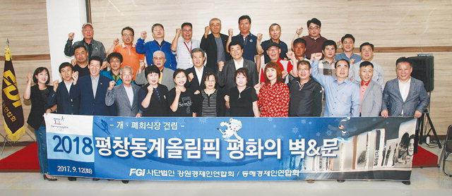 ▲ 동해 경제인연합회 회원들이 평창 올림픽 붐 조성을 위한 '평화의 벽·통합의 문'건립 캠페인에 동참했다.