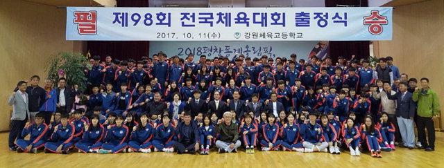 ▲ 강원체고는 11일 교내체육관에서 제98회 전국체육대회 출정식을 열고 대회 선전을 다짐했다.