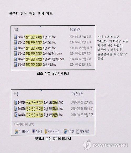 ▲ 임종석 대통령 비서실장이 12일 오후 청와대 춘추관에서 박근혜 정부 세월호 사고일지 사후조작 관련 브리핑한 자료.