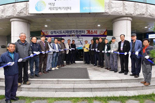 ▲ 삼척시 도시재생지원센터 개소식과 주민설명회가 12일 평생학습관에서 열렸다.