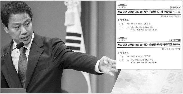 ▲ 임종석 비서실장이 12일 오후 청와대 춘추관에서 브리핑을 하고 있다. 임 실장은 박근혜 정부 당시 청와대가 세월호 사고 당일 박 전 대통령에게 사고에 대한 최초 보고를 받은 시점을 사후 조작한 정황이 담긴 보고서 파일을 발견했다고 밝혔다. 이날 공개된 관련 문건(작은사진)으로 위 서류는 시점이 09:30 이 10:00으로 수정되어있다.