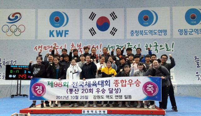 ▲ 강원역도선수단이 지난 25일 충북 영동체육관에서통산 20승 달성을 자축했다.