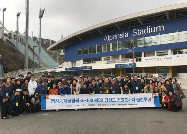 ▲ 강원도자원봉사센터(센터장 이재호)는 2일 평창 알펜시아 스키점프대에서 도내 올림픽 자원봉사자 100여명이 참여한 가운데 강원도 자원봉사자 볼런투어 행사를 진행했다.