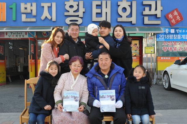 ▲ 황태회관 김순열 대표 가족이 '평화의 벽·통합의 문' 건립 캠페인에 동참했다.