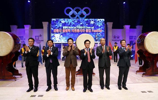 ▲ 2018평창동계올림픽 및 패럴림픽대회 자원봉사자 붐업 페스티벌이 지난 16일 강릉아트센터에서 열렸다.