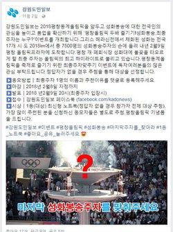 ▲ 올림픽 두배 즐기기   페이스북을 활용해 마지막 성화주자를 맞히는 이벤트를 열어 도민과 함께 올림픽 열기를 높인다.