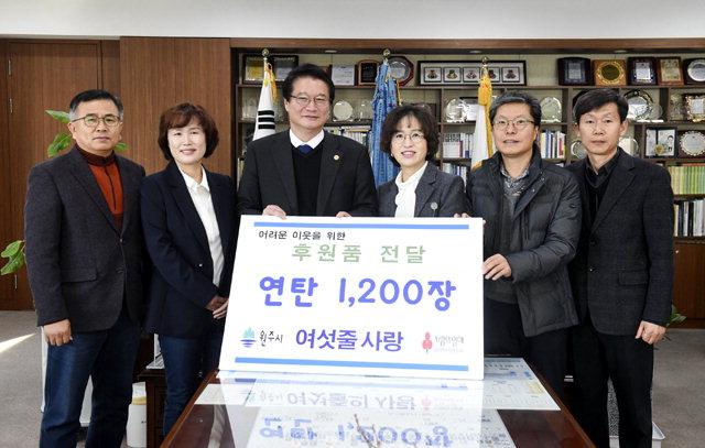 ▲ 재능봉사 단체 원주 여섯줄 사랑(단장 김미정)은 3일 시청 시장 집무실에서 연탄 1200장을 전달했다.