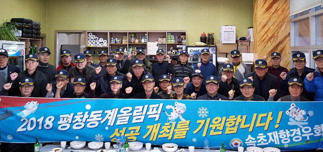 ▲ 재향경우회 속초지회(회장 박윤재) 회원 50여명은 3일 경우회 사무실에서 '평창동계올림픽 성공개최 기원대회'를 가졌다.