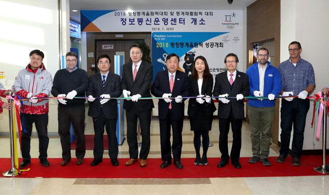 ▲ 2018평창동계올림픽 및 패럴림픽대회 기간 정보통신 분야의 컨트롤타워 역할을 할 '정보통신운영센터(TOC·Technology Operations Centre)'가 3일 조직위 강릉사무소에서 개소, 운영에 들어갔다.
