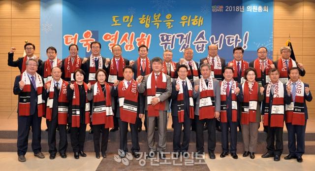 ▲ 2018년 도의회 의원 총회가 9일 춘천 스카이컨벤션웨딩홀에서 김동일 도의회 의장, 최문순 도지사, 민병희 교육감과 의원들이 참석한 가운데 열렸다.  박상동
