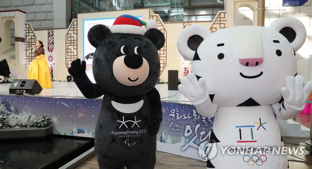 ▲ 평창올림픽과 패럴림픽 마스코트인 수호랑과 반다비가 인천국제공항 출국장 밀레니엄 홀에서 열린 전통연희 공연에 참가해 평창동계올림픽과 패럴림픽을 홍보하는 모습.