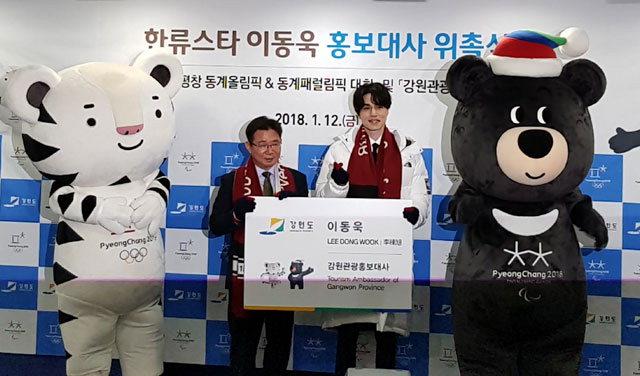 ▲ 배우 이동욱씨가 2018평창동계올림픽과 강원관광 홍보대사로 위촉됐다.