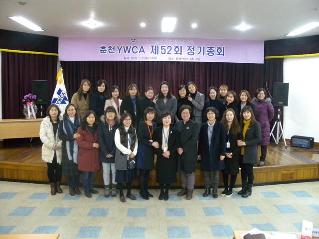 ▲ 춘천YWCA(회장 허미순) 제52회 정기총회가 23일 오후 회관 4층 대강당에서 열렸다.
