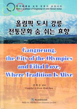 ▲ 올림픽 도시 강릉…