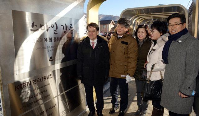 ▲ 평화의 벽 제막식에서 송석두 도행정부지사,김동일 도의장과 도의원 등 주요 참석자들이 평화의 벽에 새겨진 메시지를 보고있다.