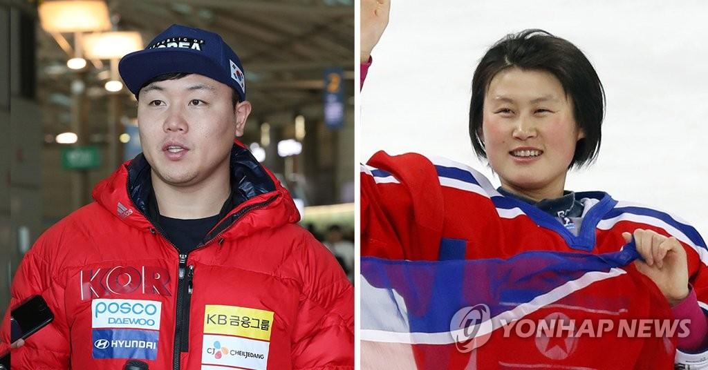 ▲ 평창동계올림픽 남북한 기수 원윤종과 황충금