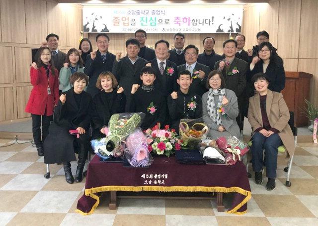 ▲ 30년 역사를 지닌 삼척시 소달중이 졸업생 2명과 함께 마지막 졸업식을 했다.