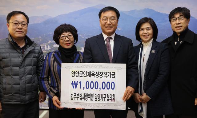 ▲ 법무부 법사랑위원 양양지구협의회(회장 김익환)는 13일 양양군에 인재육성장학금 100만원을 기탁했다.