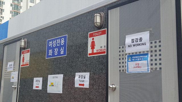 ▲ 대관령면 횡계시가지에 관광객들이 이용할 화장실이 점검중이거나 부족해 올림픽 관람객들이 불편을 겪고 있다.