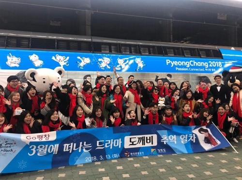 ▲ 13일 '3월의 스노우 페스티벌' 하나로 진행된 도깨비 추억열차 탑승객들이 단체 사진을 찍고 있다. 2018. 3. 13.