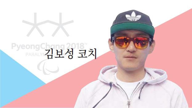 ▲ 김보성 코치